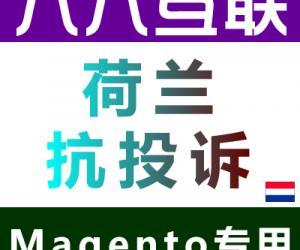 Linux共享主机-荷兰magento空间