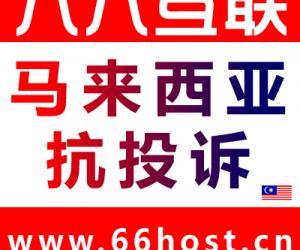 ASP共享主机-马来西亚抗投诉