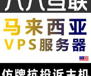 Linux仿牌VPS-马来西亚机房